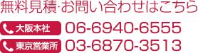 無料見積・お問い合わせはこちら:大阪本社:06-6940-6500 東京営業所:03-6870-3513
