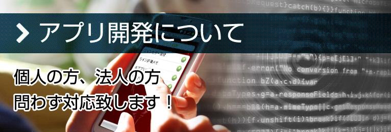 アプリ開発について