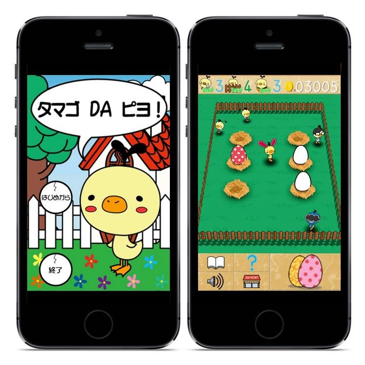 放置系育成ゲーム「タマゴ DA ピヨ!」