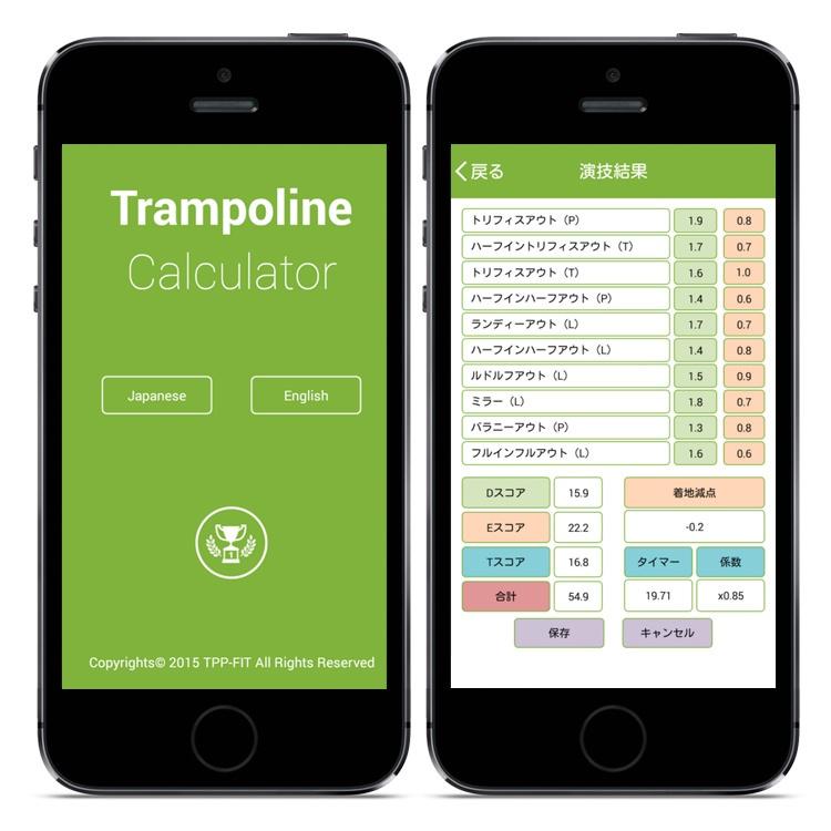 スポーツ用アプリ「トランポリン計算機」